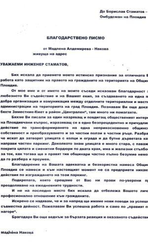 Blagodarstveno-pismo-ot-16-06-2020- (1)