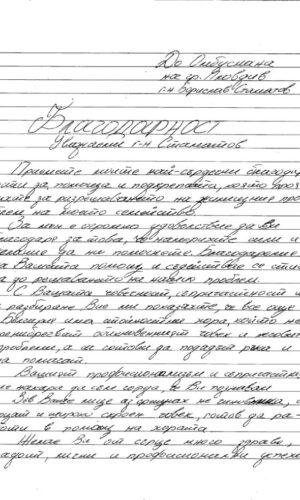 Blagodarstveno-pismo11-696x984