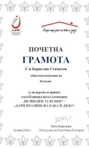 ombplovdiv-696x962